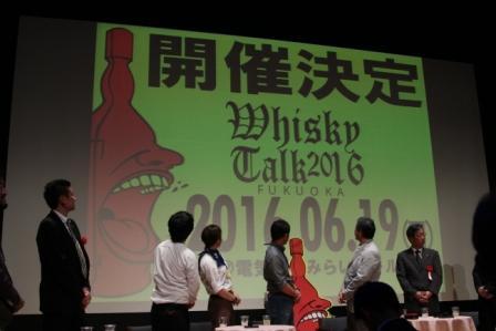 WT2015 来年の開催日を告知