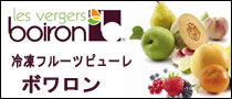 冷凍フルーツピューレ「ボワロン」 トップバナー