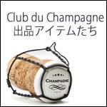 クラブ・ド・シャンパーニュ フライヤー