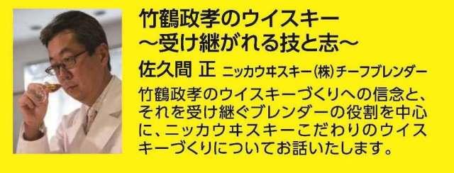 ウイスキートーク福岡2015 セミナー佐久間氏