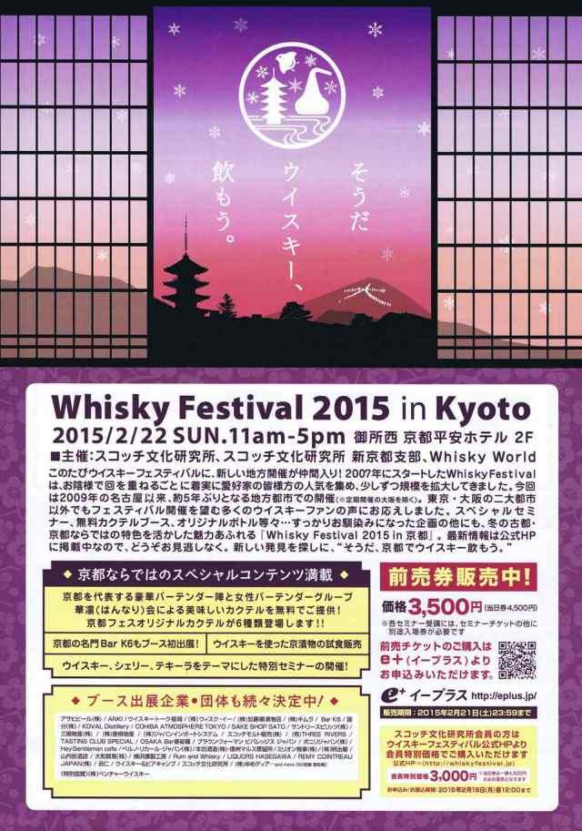 ウイスキフェスティバル2015in京都 フライヤー表面