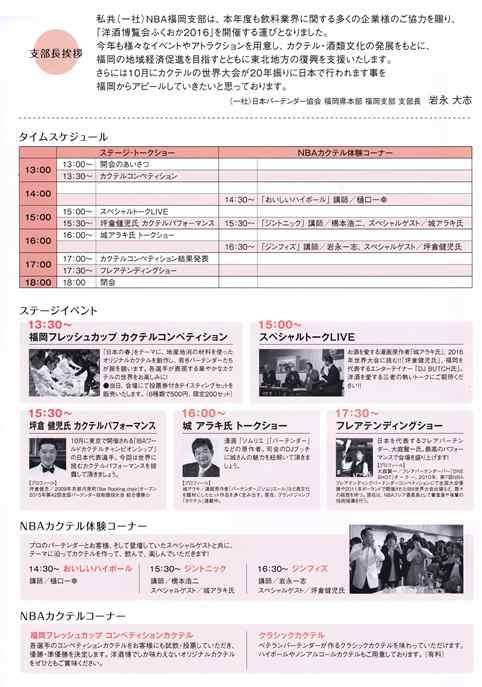 洋酒博覧会ふくおか2016 イベント詳細