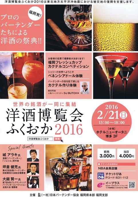 洋酒博覧会ふくおか2016